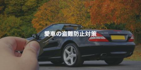 愛車の盗難防止対策